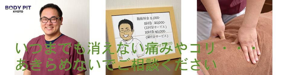 BODY-PIT-KYOTO-TOP1