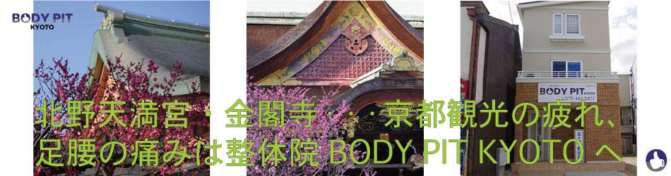 BODY-PIT-KYOTO-TOP2